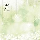 光/MOUSHI