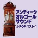 J-POPベストオルゴールサウンド/アンティークオルゴールサウンド