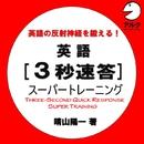 英語 [3秒速答] スーパートレーニング (アルク)/晴山陽一