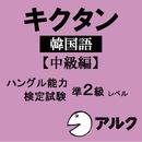 キクタン韓国語【中級編】 【アルク/旧版(2008年10月発行)に対応】/アルク