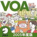 VOAニュースフラッシュ2005年度版 (アルク)/アルク英語書籍編集部
