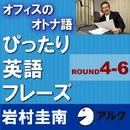 オフィスのオトナ語 ぴったり英語フレーズ <ROUND 4-6> (アルク)/岩村圭南