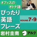 オフィスのオトナ語 ぴったり英語フレーズ <ROUND 7-9> (アルク)/岩村圭南