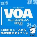 VOAニュースフラッシュ2003年度版 (アルク)/アルク