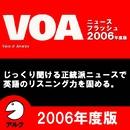 VOAニュースフラッシュ2006年度版 (アルク)/アルク