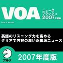 VOAニュースフラッシュ2007年度版 (アルク)/アルク