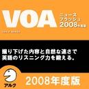 VOAニュースフラッシュ2008年度版 (アルク)/アルク
