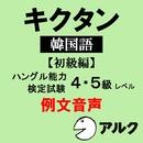 キクタン韓国語【初級編】例文音声 【アルク/旧版(2008年5月発行)に対応】/アルク