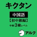 キクタン中国語 【初中級編】 (アルク)/アルク