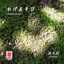 Sound of KYOTO~すきま~/かげあそび/亜矢羽