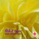 Sound of KYOTO~すきま~/ロココ/イースト・スノーマン
