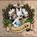 シンフォニック童謡/ズーラシアンフィルハーモニー管弦楽団