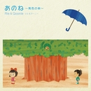 あのね~青色の傘~/Rie & Qoonie