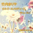 竹内まりや オルゴールメロディーズ Music Box1/天使のオルゴール