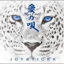 愛の唄 -All Day All Night-/JOYSTICKK
