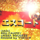 エスコート/DADA, RED CARPET & SASSA SQUEEZE
