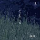 草を食べる男/松井慎吾