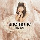 anemone/保坂朱乃