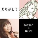 ありがとう/保坂朱乃feat.moca