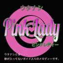 ウタナシ ピンク・レディ/天使のオルゴール