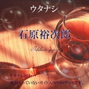 ウタナシ 石原裕次郎/天使のオルゴール