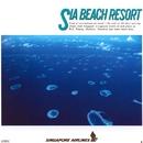 SIAビーチリゾートミュージック/旅色イージーリスニング/武田一男プロデュース作品