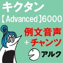 キクタン Advanced 6000 例文+チャンツ音声 【アルク/旧版(2006年3月発行)に対応】/アルク