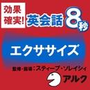 英会話 8秒エクササイズ (アルク)/アルク