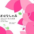 おはなしの森 Vol.1 ぶんぶくちゃがま/飯田雅春