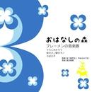 おはなしの森 Vol.2 ブレーメンの音楽隊/飯田雅春