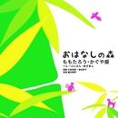 おはなしの森 Vol.3 ももたろう・かぐや姫/飯田雅春