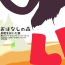 おはなしの森 Vol.4 長靴をはいた猫/飯田雅春