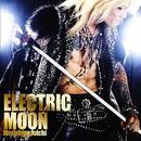 ELECTRIC MOON/森重 樹一