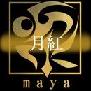月紅/maya