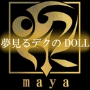 夢見るデクのDOLL/maya