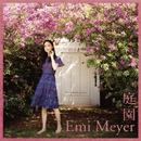 庭園/エミ・マイヤー