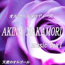 AKINA NAKAMORI オルゴールメロディーズ music box1/天使のオルゴール