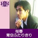 青空ふたりきり(HIGHSCHOOLSINGER.JP)/桜春