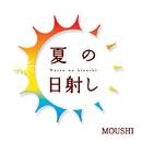 夏の日射し/MOUSHI