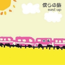 僕らの旅/east up