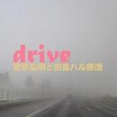 ドライブ/菅原弘明と田島ハル旅団