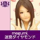 迷宮ダイヤモンド(HIGHSCHOOLSINGER.JP)/megumi.