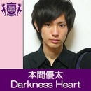 Darkness Heart(HIGHSCHOOLSINGER.JP)/本間優太