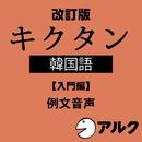 改訂版 キクタン韓国語【入門編】例文音声 (アルク/オーディオブック版)/Alc Press,Inc,