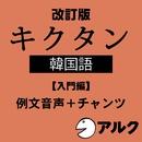 改訂版 キクタン韓国語【入門編】 例文+チャンツ音声 (アルク/オーディオブック版)/Alc Press,Inc,