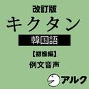 改訂版 キクタン韓国語【初級編】例文音声 (アルク/オーディオブック版)/Alc Press,Inc,