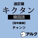 改訂版 キクタン韓国語【初中級編】 (アルク/オーディオブック版)/Alc Press,Inc,
