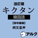 改訂版 キクタン韓国語【初中級編】例文音声 (アルク/オーディオブック版)/Alc Press,Inc,