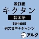 改訂版 キクタン韓国語【初中級編】 例文+チャンツ音声 (アルク/オーディオブック版)/Alc Press,Inc,