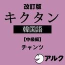 改訂版 キクタン韓国語【中級編】 (アルク/オーディオブック版)/Alc Press,Inc,